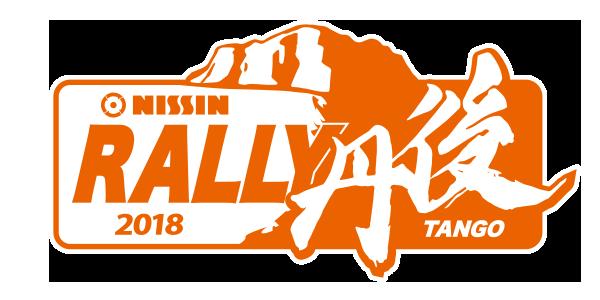 NISSIN Rally丹後2018